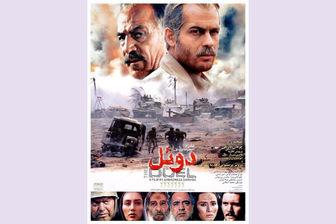 اکران فیلمی مطرح با بازی هدیه تهرانی در موزه سینما