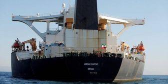 ناخدای نفتکش ایران رشوه آمریکا را نپذیرفت
