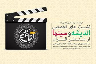 جایگاه سرگرمی در فیلمسازی از نگاه اسلام
