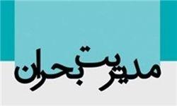 لزوم تجدیدنظر در نحوه اختصاص اعتبارات به سازمان مدیریت بحران شهر تهران