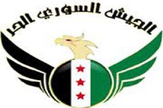 داعش با ارتش آزاد سوریه فرق ندارد؟