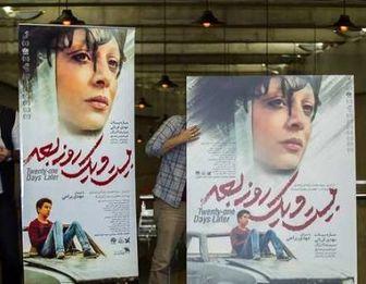 «بیست و یک روز بعد»؛ برنده جایزه بهترین فیلم جشنواره آلمانی