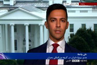کارشناس بیبیسی: قبول مذاکره یعنی تشویق آمریکا برای اعمال فشارهای دائمی بر ایران/ فیلم