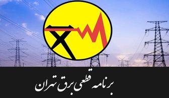 جدول زمانبندی قطعی برق در شهرستانهای استان تهران