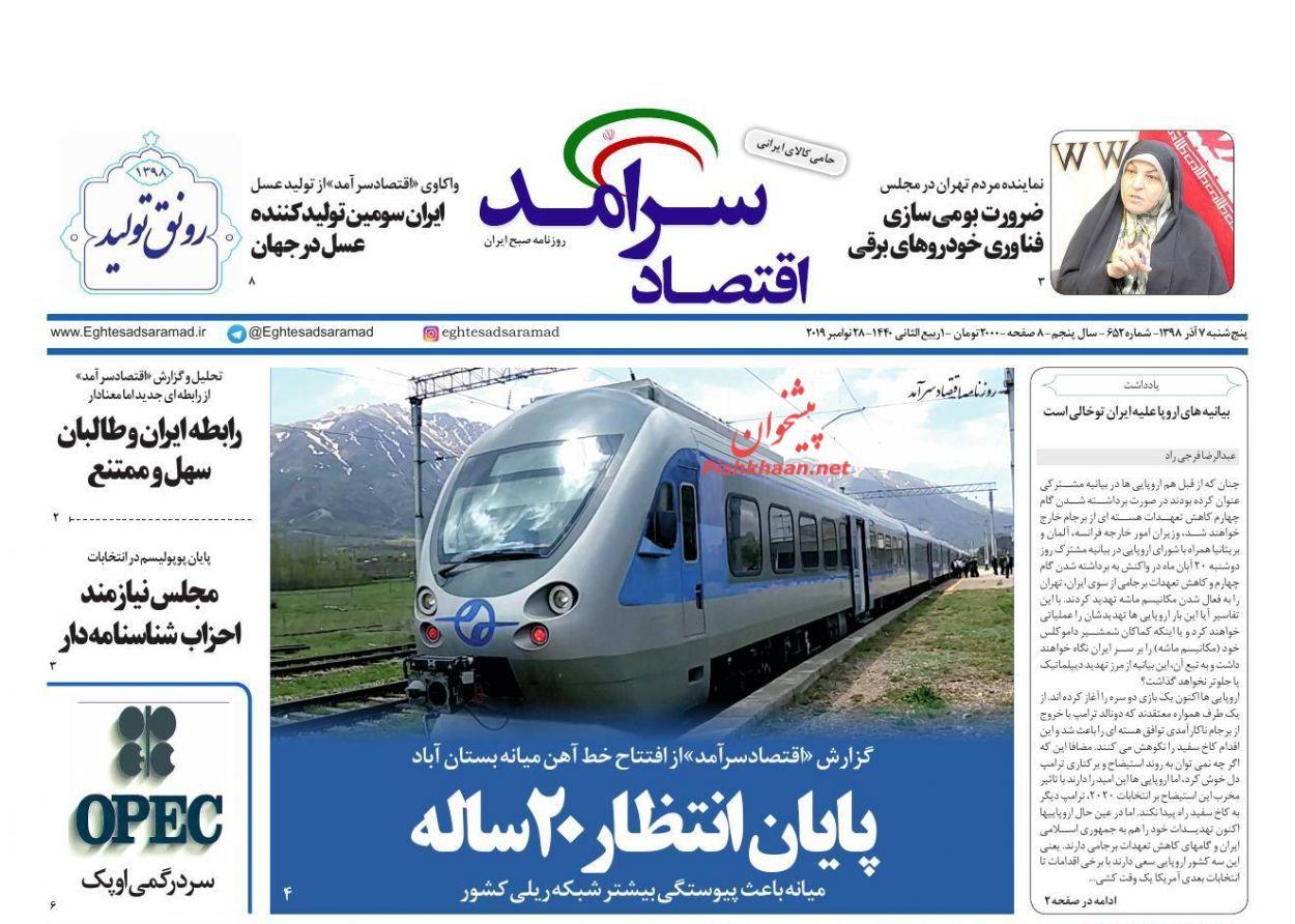 عناوین اخبار روزنامه اقتصاد سرآمد در روز پنجشنبه ۷ آذر :