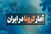 آخرین آمار کرونا در ایران در تاریخ 3 بهمن / فوت ۷۵ بیمار کرونایی