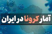 آمار کرونا در ایران در تاریخ 7 آذر/ ۴۰۶ بیمار دیگر جان باختند