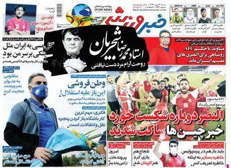 وطن فروشی این بار علیه استقلال /تکذیب لژیونر شدن قائدی /63 گل ملی با سردار /پیشخوان