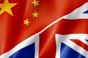 انگلیس سفیر چین در لندن را احضار کرد