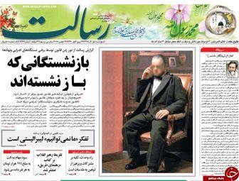 گاف ظریف را روحانی شست/ پیشخوان سیاسی