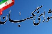 واکنش شورای نگهبان به تشکیل وزارت بازرگانی
