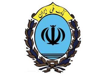 رونمایی از سرویس جدید بانک ملی ایران