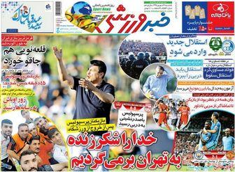 قرمز ترین بازی ایران به خون آلوده شد!/پیشخوان