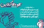 همراه اول حامی رسمی جشنواره کودک آنلاین