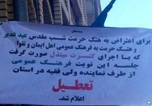 لغو نشست شورای فرهنگ عمومی در اعتراض به اجرای کنسرت