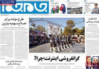 صفحه اول روزنامه های ۲۵ شهریور