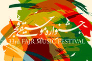 برنامه دومین روز سی و سومین جشنواره موسیقی فجر