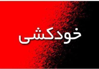 84 اقدام به خودکشی فقط در یک روز تهران
