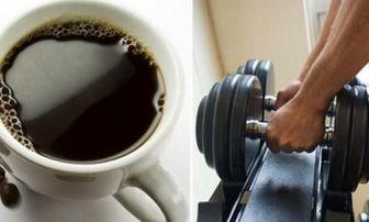 صبحتان را با ورزش آغاز کنید نه با قهوه