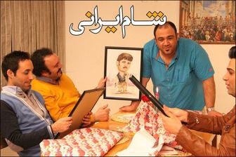 منتظر سری جدید «شام ایرانی» باشید