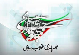 بیانیه جبهه پایداری درباره حادثه تروریستی تهران