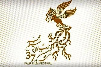 انصراف ۲ فیلم کوتاه دیگر از «فجر ۳۷»