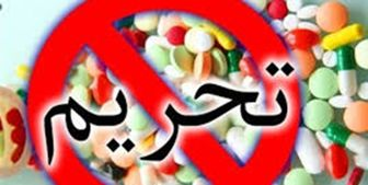 تحریم دارویی ایران واقعیتی است که ترامپ انکار میکند