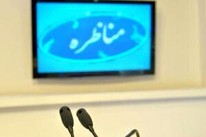 جزییات برگزاری مناظره اقتصادی بین نمایندگان نامزدها