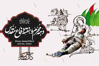 بسته ویژه اکران جشنواره «عمار» برای ماه محرم