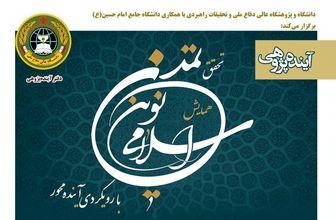 همایش «تحقق تمدن نوین اسلامی با رویکردی آینده محور»