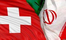 تمایل سوئیسیها برای سرمایهگذاری در ایران