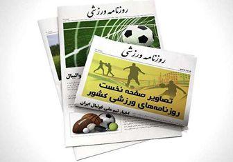 خط و نشان مربی استقلال برای سعودی ها/ پیشخوان ورزشی