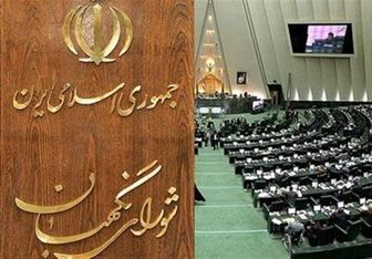 جواب شورای نگهبان به ادعای علی لاریجانی