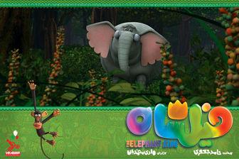 """انیمیشن جذاب """"فیلشاه"""" را در این سینماها ببینید"""