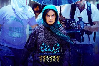 غوغای 17 میلیاردی «شبی که ماه کامل شد» در گیشه سینمای ایران/ عکس