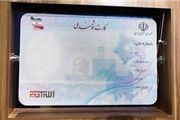 ثبت نام بیش از ۴۰ میلیون ایرانی برای دریافت کارت هوشمند ملی