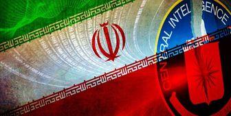افشای متلاشی شدن شبکه جاسوسان سیا در ایران