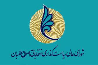 تاکید بر اهمیت مشارکت مردم در انتخابات