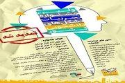 تمدید مهلت ارسال آثار به اولین جشنواره تجربیات تشکلهای دانشجویی