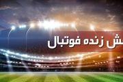 پخش زنده فوتبال امروز 16 اردیبهشت ماه