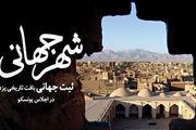 اولین همایش ملی حقوق شهروندی یزد برگزار می شود