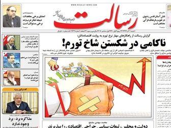 نمایش دوباره آهن پاره برای اتهام زنی به ایران/ پیشخوان