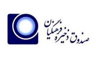 انتخاب 15 عضو هیئت تحقیق و تفحص از صندوق ذخیره فرهنگیان