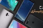 رجیستری غیرحضوری تلفن همراه مسافران