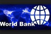 بانک جهانی پیشبینی خود از رشد اقتصادی جهان را کاهش داد
