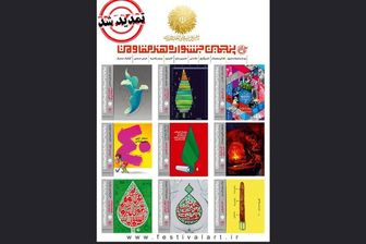 مهلت ارسال آثار به پنجمین جشنواره «هنر مقاومت» تمدید شد