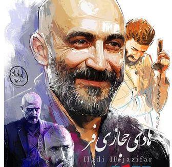 تولد 46 سالگی «هادی حجازیفر»