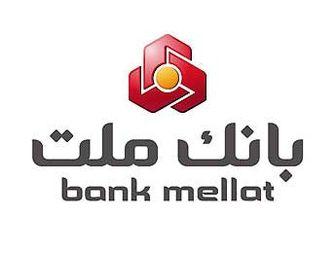 ارائه خدمات بورسی در شعب منتخب بانک ملت