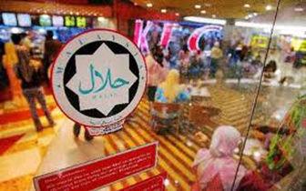ایجاد برند جهانی غذای حلال توسط ایران