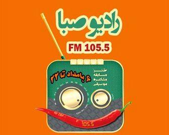 نمایش شاد و طنز «دور دنیا در ۱۵ دقیقه» در رادیو صبا